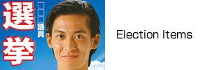 選挙PRグッズのイメージ