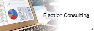 選挙コンサルティングのイメージ