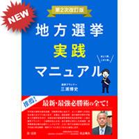 地方選挙実践マニュアル(新刊)